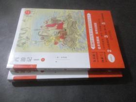 西游记(套装共2册)七年级上册新课标必读 人教部编版教材课外读物 精批版