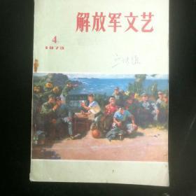 《解放军文艺》  1973年第4期