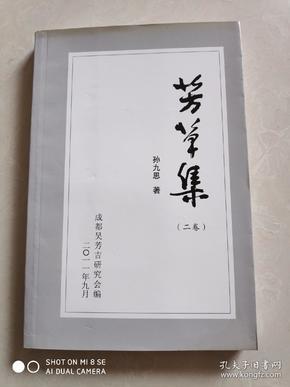 芳草集(二卷)有作者签赠盖章保真