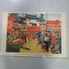怀旧老式年画·宣传画·版画【毛主席在河南七里营视察时说;人民公社好】