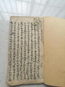手抄祭文,书法十分漂亮