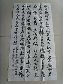 姜卓:书法:苏东坡词一首(带信封及简介)