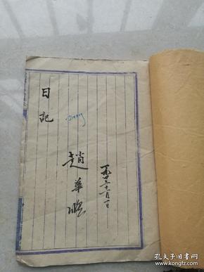 民国时期西南体育专门学校 日记本,字迹清晰书法还行