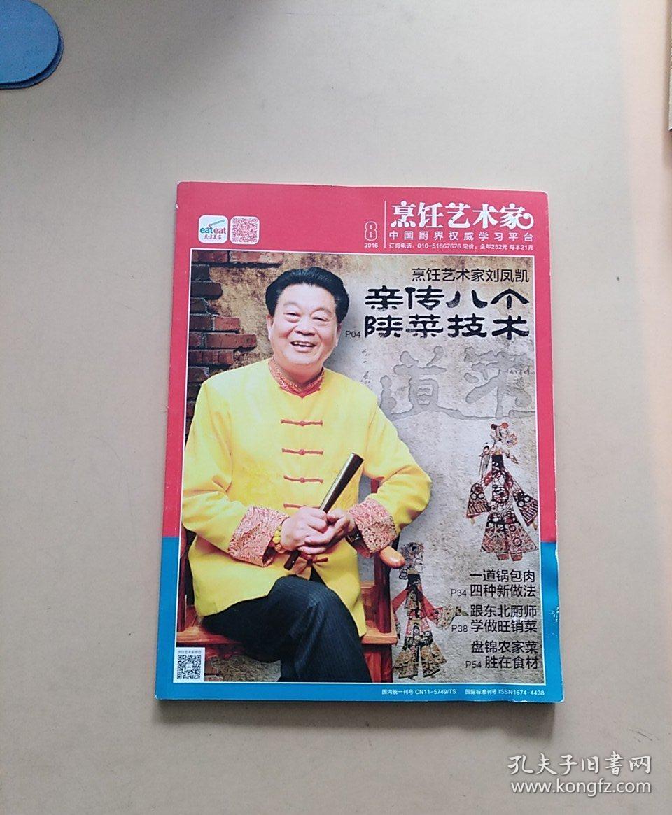 东方美食烹饪艺术家2016年8月美食街永城图片