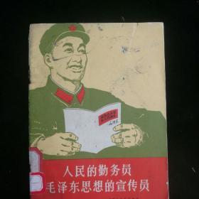 《人民的勤务员,毛泽东思想的宣传员~宋乐山同志活学活用毛主席著作的先进事迹》1965年湖北人民出版社