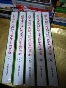 新编企业环境污染控制与违法责任追究指导手册 全五卷