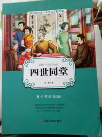 中外文学精品廊中国现当代文学精品?#20154;?#19990;同堂?2017春雨教育