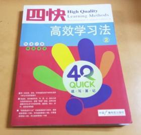 四快高效学习法:2(快速阅读)没光碟