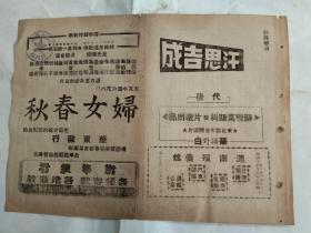 民国电影宣传单:山西大戏院 特刊部  妇女春秋