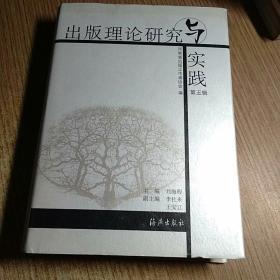 出版理论研究与实践.第五辑