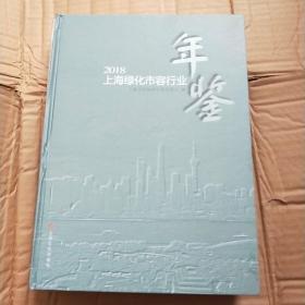 2018上海绿化市容行业年鉴