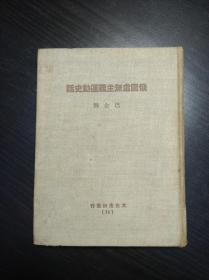 32开布面精装本 《俄国虚无主义运动史话》 巴金著 文化丛刊1936初版初印  文化生活丛刊第十四种