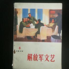 《解放军文艺》  1973年第8期