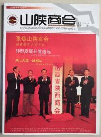山西刊物:《山陕商会》创刊号(XND16K)