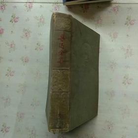 魯迅全集 3【內頁干凈 1956年一版一印】現貨