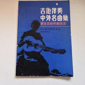 吉他伴奏中外名曲集~兼谈吉他伴奏技法