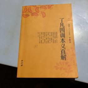 佛教入门小丛书 第三辑  了凡四训本义直解