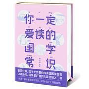你一定爱读的国学常识国学爱好者的*读书和入门书 一本书让你读懂国学常识国学大师曹伯韩 国学启蒙   9787567574700