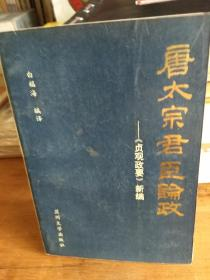 唐太宗君臣论政---《贞观政要》新编(学术著作 印3000册)