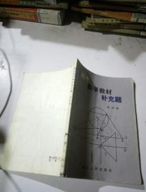 高中数学教材补充题 第四册.