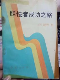 现代生活哲理丛书《胆怯者成功之路》