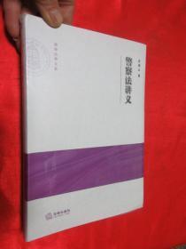 警察法讲义        【小16开,软精装】,全新未开封