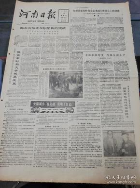 【报纸】河南日报 1987年5月16日【在部分延安时代文艺老战士座谈会上的讲话】