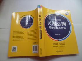 最新  中华人民共和国民法总则配套解读与实例