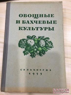蔬菜与瓜类作物 内含插图 1955
