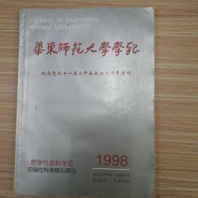 华东师范大学学报(哲学社会科学版)1998.特刊