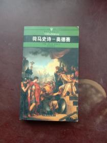 荷马史诗:名家名译世界文学名著文库