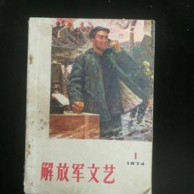 《解放军文艺》  1974年第1期