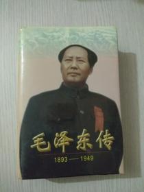毛泽东传 1893-1949(精)