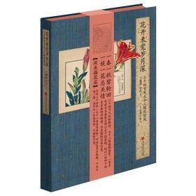 花开未觉岁月深二十四节气七十二候花信风二十四节气绘本书籍这就是二十四节气中国古诗词植物鉴赏物候与花之美   9787514616293