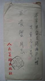"""1981年""""人民美术出版社编审、画家、翻译家平野信稿""""一页(原实寄信封)"""