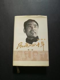 风雨四十年 第一部(精装,童小鹏签名钤印)