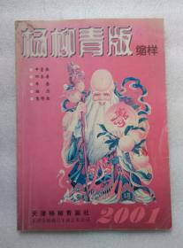 杨柳青版缩样2001