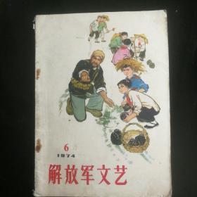 《解放军文艺》  1974年第6期