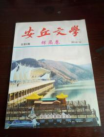 安丘文学  2012.12  总第6期   (辉渠卷)