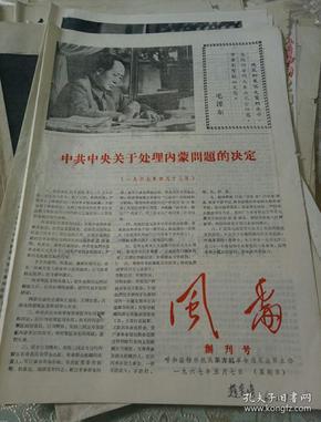 """文革小报《风雷》1967年5月第一期总第一期  创刊号  头版""""中共中央关于处理内蒙问题的决定""""  8开4版  套红印刷"""