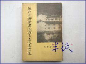 罗香林  流行于赣闽粤及马来亚的真空教 1962年初版仅印1000册