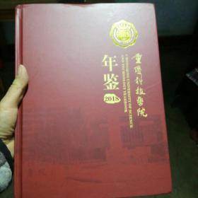 重庆科技学院年鉴(2018)