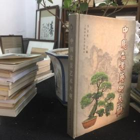 中国盆景艺术大观(精)