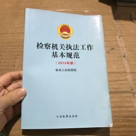 检察机关执法工作基本规范  2013年版