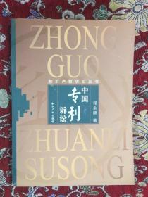 中国专利诉讼知识产权诉讼丛书 (一版一印)