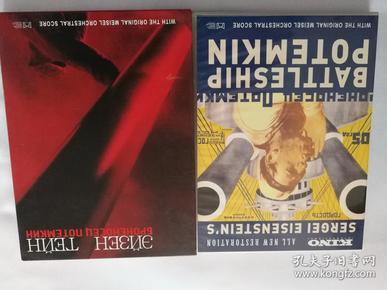 《战舰波将金号》。珍藏版DVD。