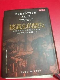 中国,?#28784;?#24536;的盟友:西方人眼中的抗日战争全史