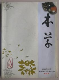 湖北刊物:《本草》创刊号(2011ND16K)