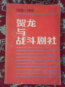 贺龙与战斗剧社 1928---1953 【刘伍 签名】