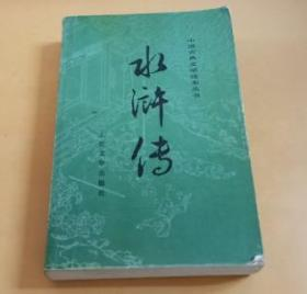 中国古典文学读本丛书:水浒传(下册)